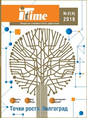 ITime №2(4) 2016